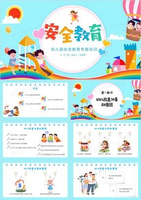 蓝色卡通清新幼儿园安全教育知识培训PPT模板