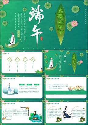 绿色小清新中国传统节日端午节节日介绍PPT模板