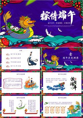 国潮风卡通中国传统节日端午节节日介绍PPT模板