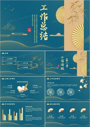 蓝色中国风工作总结汇报公司述职公司介绍PPT模板