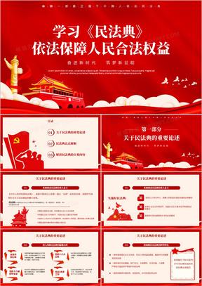 红色党政风民法典依法保障人民权利PPT模板