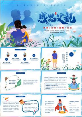 蓝色卡通风父亲节活动宣传PPT模板