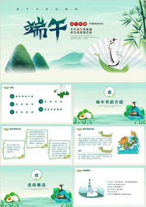 绿色卡通风端午节活动策划PPT模板