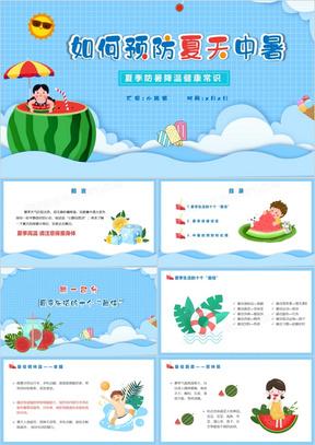 蓝色卡通风如何预防夏天中暑教育PPT模板
