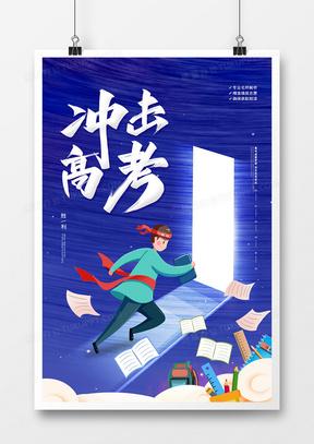 蓝色创意高考冲刺宣传海报