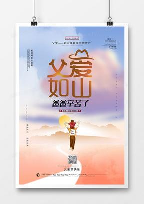 创意父亲节父爱如山宣传海报设计