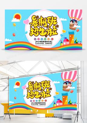 卡通培训教育中心暑假班招生啦宣传展板