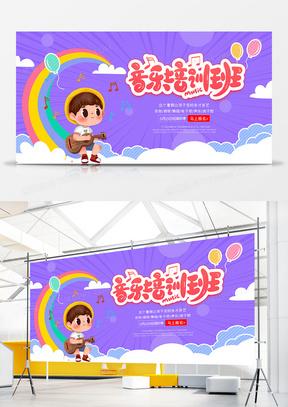 卡通创意暑假激情毛片无码av专区培训班招生宣传展板
