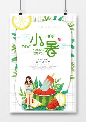 简约小清新二十四节气小暑宣传海报