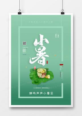 清新中国风二十四节气小暑创意海报