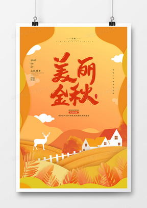 简约大气立秋二十四节气宣传海报