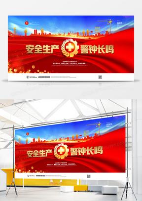 简约红色安全生产月宣传展板