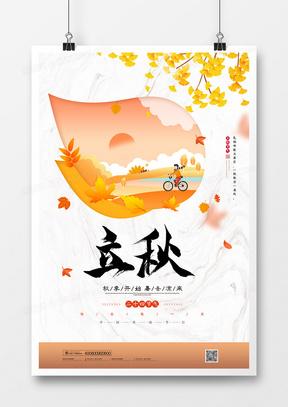 简约传统二十四节气之立秋宣传海报