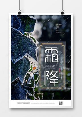 简约大气二十四节气霜降宣传海报
