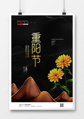 大气简约重阳节敬老赏菊宣传海报