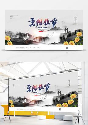 简约中国风重阳佳节宣传展板
