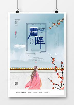 大气中国风二十四节气霜降海报