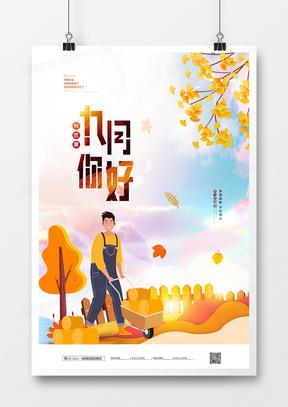 唯美手绘丰收你好九月秋季海报
