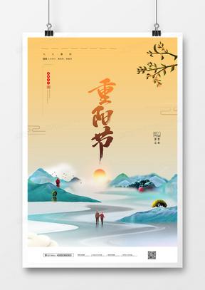 创意大气重阳节宣传海报