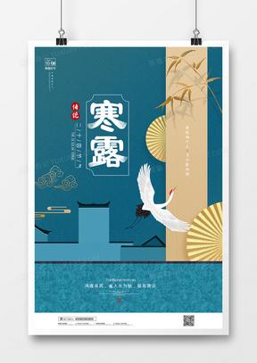 简约中国风寒露二十四节气海报