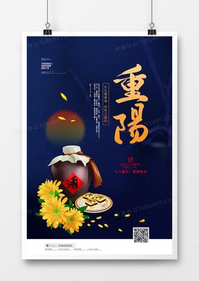 简约大气质感重阳佳节赏菊喝酒宣传海报