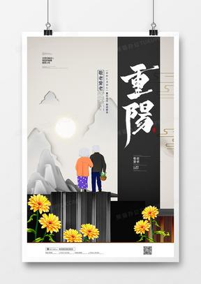 中国风简约重阳佳节宣传海报