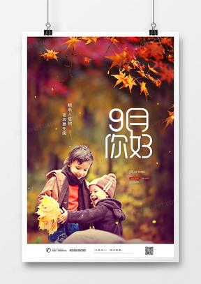 简约摄影图合成9月你好秋季海报
