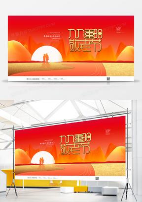 红色大气九九重阳情意浓重阳节宣传展板