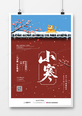 中国风简约二十四节气之小寒节气海报