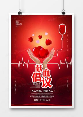 红色新冠肺炎治愈者无偿献血新冠肺炎康复者献血海报