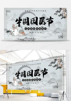 简约中国风中国国医节中医中药宣传展板