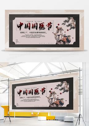 简约中国风中国国医节中医中药展板