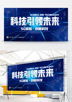 大气5G极速体验蓝色AI智能科技引领未来科技展板