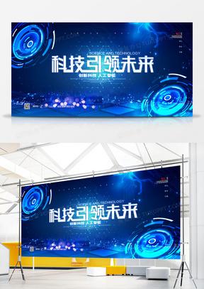 蓝色大气5G科技引领未来科技展板