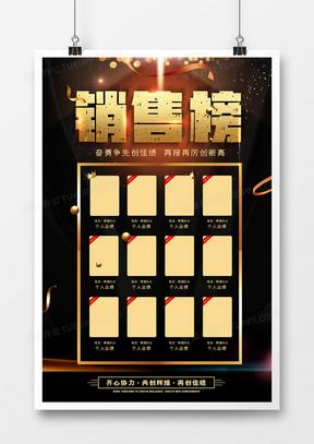 高端金色字明星团队销售榜销售之星海报