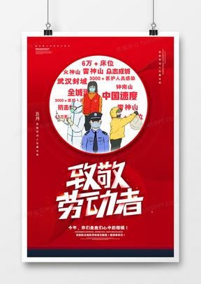 简约五一劳动节劳动最光荣节日海报