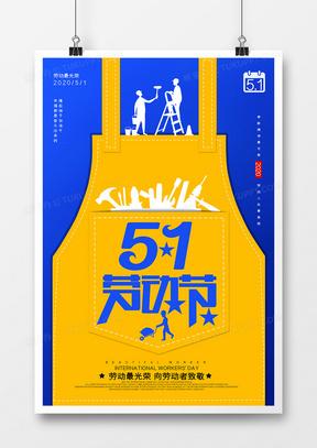 蓝色简约五一劳动节劳动最光荣节日海报