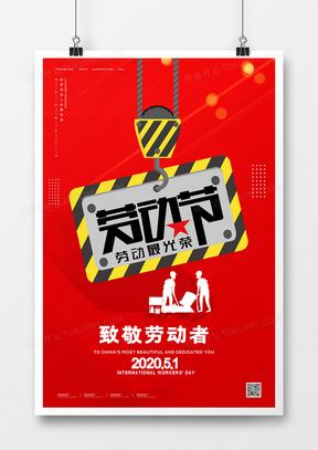 红色大气五一劳动节节日宣传海报
