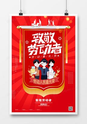 红色五一劳动节劳动最光荣节日海报