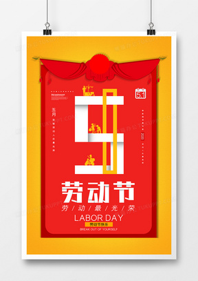 红色五一国际劳动节快乐海报