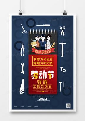 简约大气五一国际劳动节快乐海报
