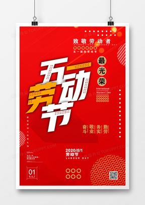 蓝色五一国际劳动节快乐海报