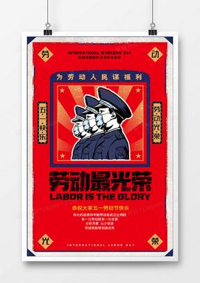 简约红色复古五一劳动节创意海报