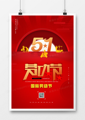 红色大气初心不忘劳动光荣五一劳动节海报