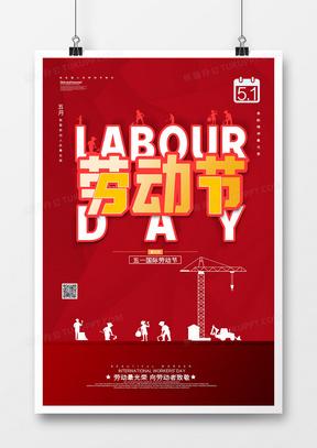 大气红色初心不忘劳动光荣五一劳动节海报