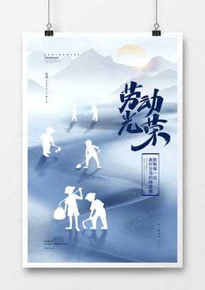 五一劳动节工作者创意海报