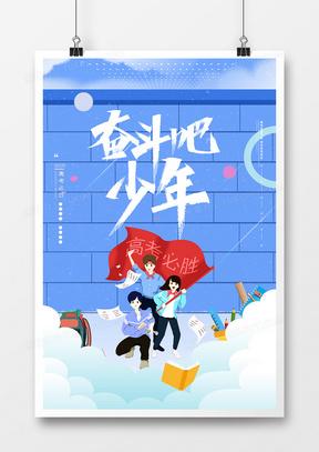 蓝色简约决胜高考奋斗吧少年宣传海报