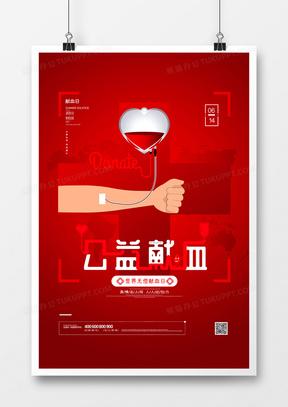 简约红色无偿献血公益宣传海报设计