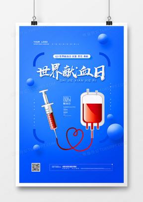 蓝色简约世界献血日公益海报