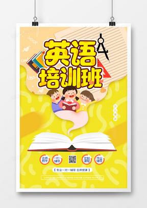 简约创意卡通少儿英语培训班招生宣传海报